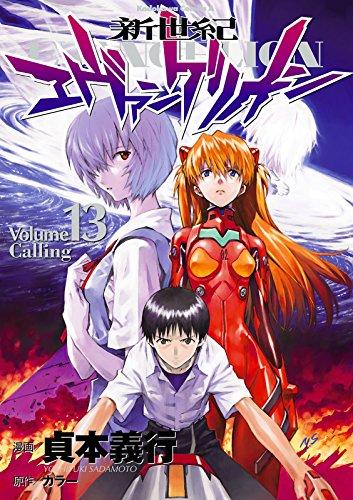 新世紀エヴァンゲリオン(13) 角川コミックス・エース