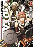 【感想】GOD EATER -the 2nd break- 3巻