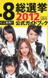 AKB482012 (Mook)