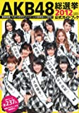 AKB48IKChubN2012 (uk@Mook)