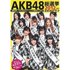 AKB48���I�������K�C�h�u�b�N2012 (�u�k�� Mook)