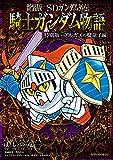 新装版 SDガンダム外伝 騎士ガンダム物語 特別版・アルガスの魔童子編: KC DX