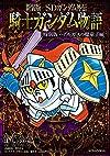 新装版 SDガンダム外伝 騎士ガンダム物語 特別版・アルガスの魔童子編: KC DX (KCデラックス)