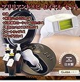 ブリリアントエピ ロイヤル スキンケアセット付 【数量限定「スキンケアセット付】