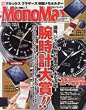 Mono Max (モノ・マックス) 2013年3月号