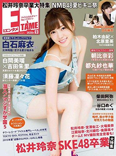 ENTAME(エンタメ) 2015年 09 月号