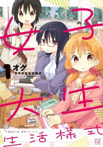 女子大生生活様式 (1) (まんがタイムKRコミックス)
