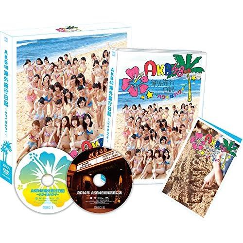【Amazon.co.jp・公式ショップ限定】AKB48 海外旅行日記~ハワイはハワイ~ 柏木由紀 [DVD]