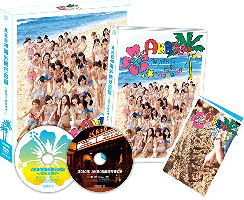 【Amazon.co.jp・公式ショップ限定】AKB48 海外旅行日記~ハワイはハワイ~ 永尾まりや [DVD]