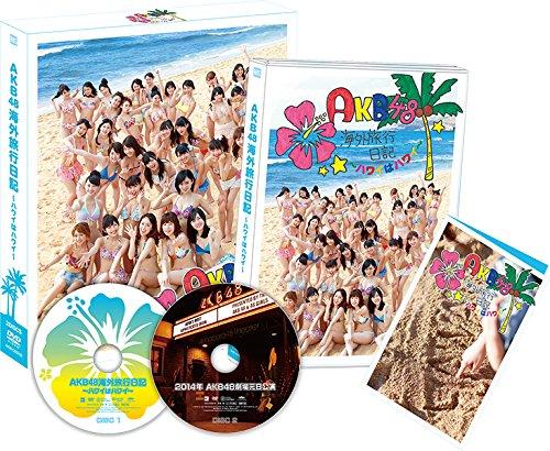 【Amazon.co.jp・公式ショップ限定】AKB48 海外旅行日記~ハワイはハワイ~ 島崎遥香 [DVD]