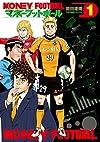 マネーフットボール 1 (芳文社コミックス)