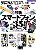 スマートフォン完全ガイド 2012