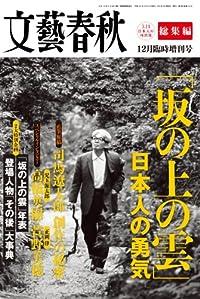 文藝春秋増刊 「坂の上の雲」日本人の勇気 2011年 12月号 [雑誌]