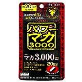 井藤漢方製薬 パワーマカ 3000 約20日分 200mgX40粒