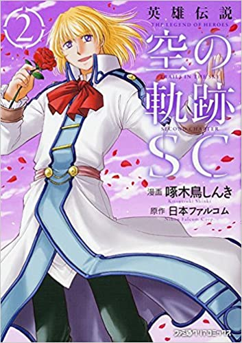 英雄伝説 空の軌跡SC 2巻