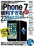 iPhone 7便利すぎる! 220のテクニック (iPhone 7 Plusにも対応!)