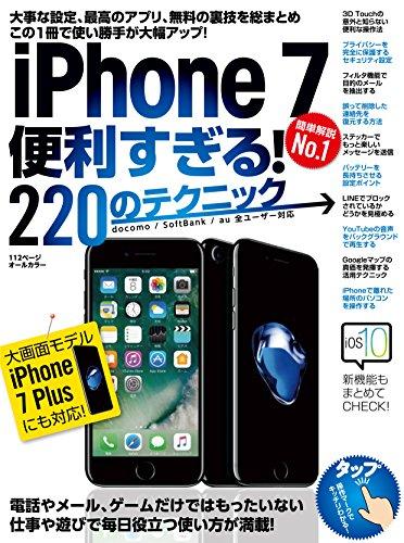 iPhone 7便利すぎる! 220のテクニック (iPhone 7 Plu...