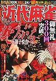 近代麻雀 2012年 8/1号 [雑誌]