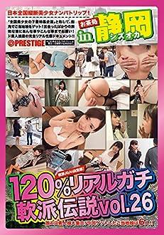 120%リアルガチ軟派伝説 26 [DVD]