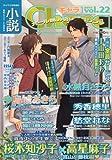 小説 Chara (キャラ) 2010/5/22 発売 07月号 [雑誌]