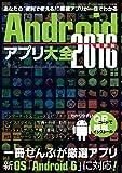 Androidアプリ大全2016 最新版 (三才ムックvol.843)