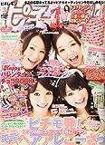 ピチレモン 2011年 03月号 [雑誌]
