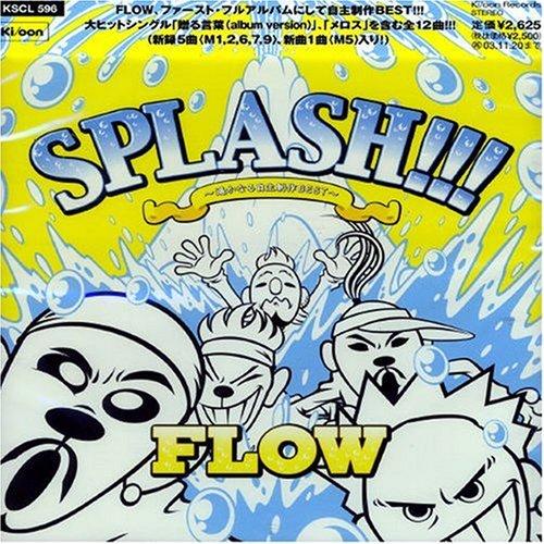 [画像:SPLASH!!!~遙かなる自主制作BEST~]