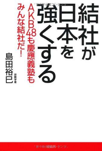 結社が日本を強くする ――AKB48も慶應義塾もみんな結社だ!