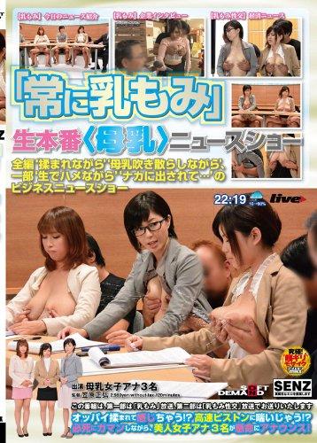 「常に乳もみ」 生本番〈母乳〉ニュースショー [DVD]