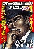 オークション・ハウス 神の贋作編 (キングシリーズ 漫画スーパーワイド)