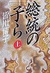 総統の子ら (上) (集英社文庫)