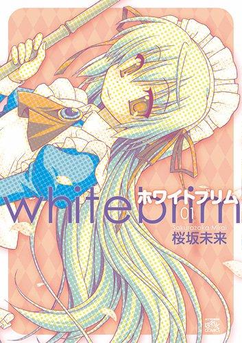 ホワイトブリム (1) (IDコミックス 4コマKINGSぱれっとコミックス)