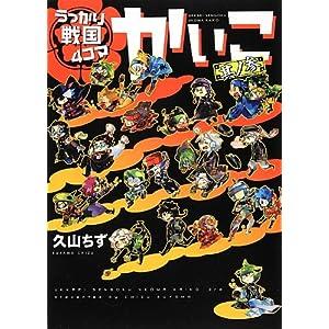 うっかり戦国4コマ かいこ(3) (ウィングス・コミックス)