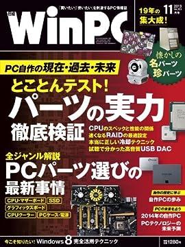 日経 WinPC (ウィンピーシー) 2013年 11月号