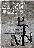 広告&CM年鑑2015 (コマーシャルフォトシリーズ) -