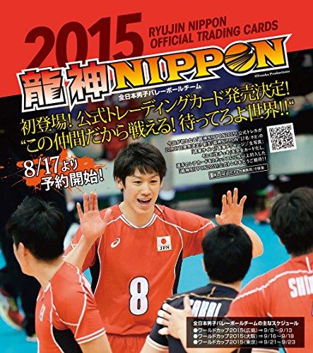 龍神NIPPON 2015 公式トレーディングカード