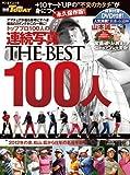 THE BESTトッププロ100人の連続写真—永久保存版 (SAN-EI MOOK ゴルフトゥデイ)