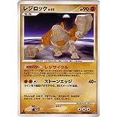 レジロックLV.51 ポケモンカード DP5【秘境の叫び】&【怒りの神殿】R