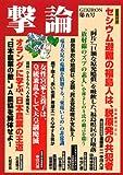 撃論 vol.5 (OAK MOOK 428)