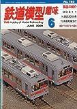 鉄道模型趣味 2009年 06月号 [雑誌]