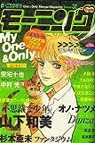 モーニング2 2007年 6/13号 [雑誌]