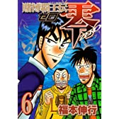 賭博覇王伝 零(6) (KCデラックス 週刊少年マガジン)