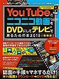 YouTubeとニコニコ動画をDVDにしてテレビで見るための本 2015 (超わかるシリーズ (CD-ROM付属))