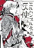 エルハンブルグの天使 (Feelコミックスファンタジー)