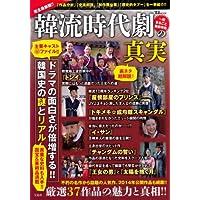 韓流時代劇の真実 (TJMOOK)
