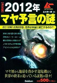 決定版 2012年マヤ予言の謎 (ムーSPECIAL)