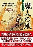魔人の地 (嵐の王1) (創元推理文庫)