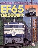 鉄道名車モデル&プロフィールEF65 0&500番代 (NEKO MOOK 1458 NEKO HOBBY MOOK)