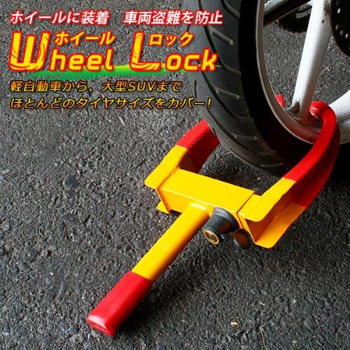 ホイールロック 車両盗難を防止Bバイクから、大型SUVまでほとんどのタイヤサイズをカバー!