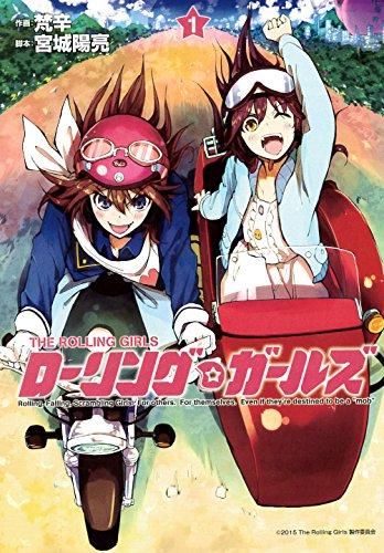 ローリング☆ガールズ 1 (BLADE COMICS)